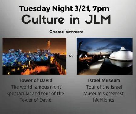 Tuesday Night in Jerusalem