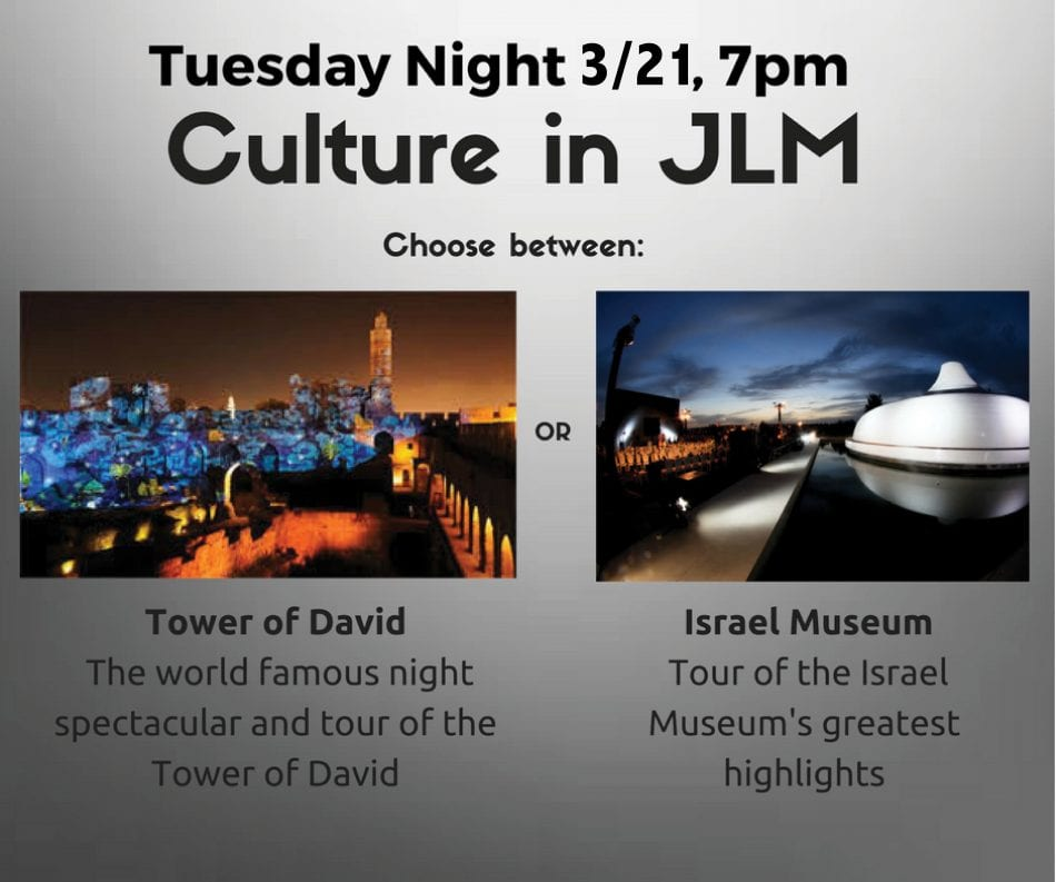 Tuesday Night in Jerusalem